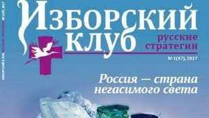 В новый выпуск журнала  «Изборский клуб» вошли статьи брянцев