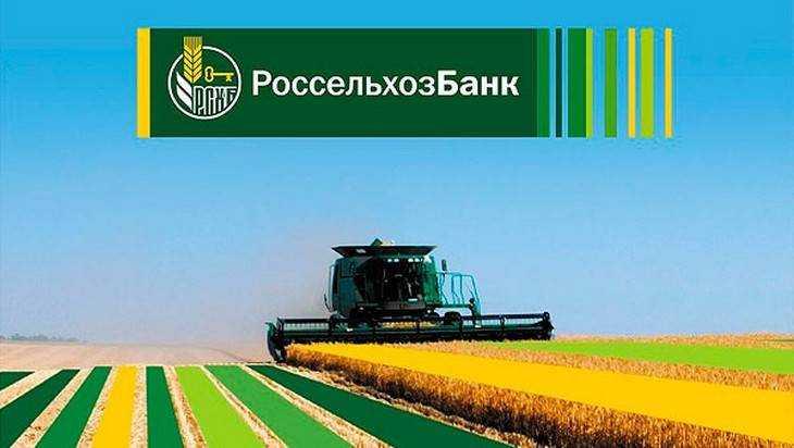 Россельхозбанк установил новые процентные ставки по кредитам