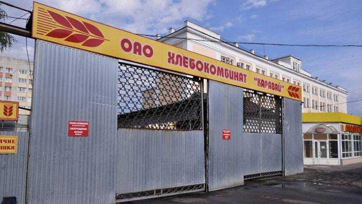Экс-директор брянского хлебокомбината «Каравай» отправлен под суд