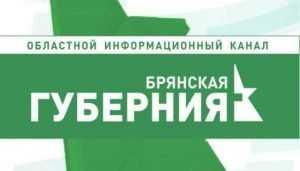 Телеканал «Брянская губерния» прописался на 21-й кнопке