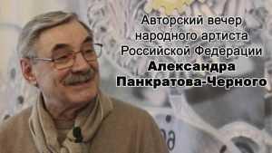 Встреча с Александром Панкратовым-Чёрным пройдёт в Брянске 13 апреля