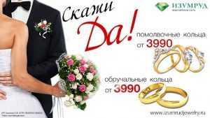 Обручальные и помолвочные кольца по цене 3 990 рублей!