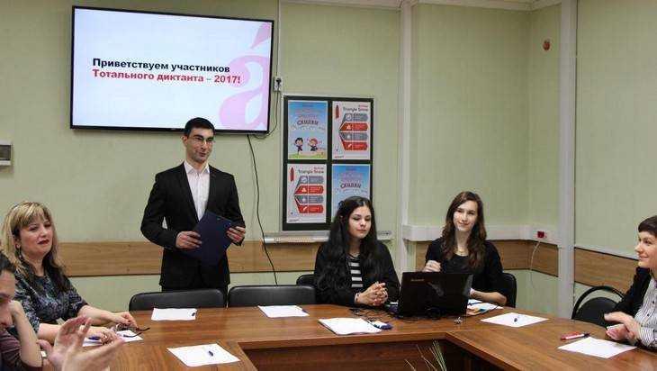 Оценки за диктант брянцы узнают 12 апреля