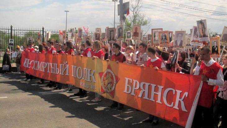 В Брянске стартовала подготовка к шествию Бессмертного полка