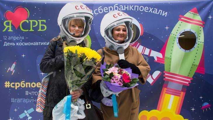 Сбербанк присоединился к акции «Гагаринская ленточка»