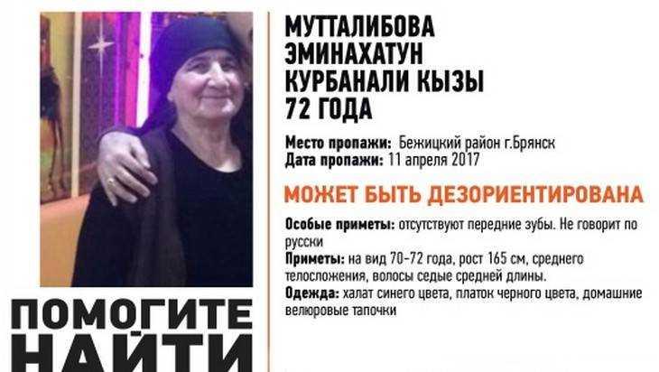 В Брянске нашли пропавшую 72-летнюю пенсионерку