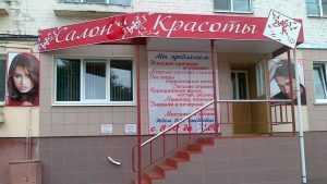 Брянский салон красоты поплатился за незаконную рекламу массажа