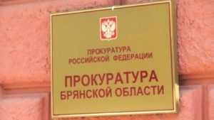 Прокуратуру Красногорского района Брянской области возглавил Роман Антошин