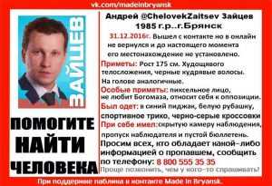 Брянский революционер Андрей Зайцев пропал в Северной Корее