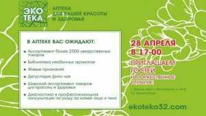 В Брянске открылась новая аптека сети «Экотека»
