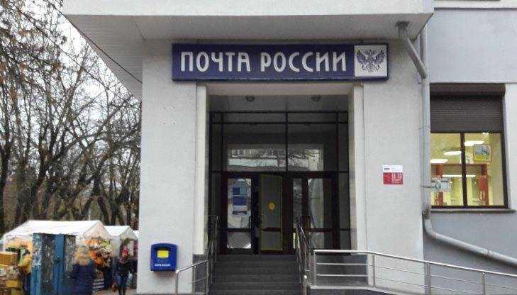Почтовые отделения Брянска оставили без интернета