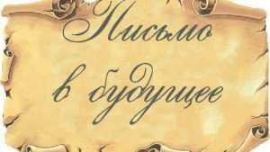 Жители Брянска отправили письма в 2067 год