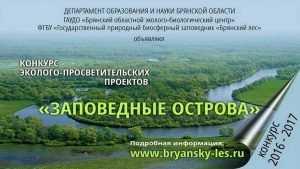 В Брянске выберут лучших любителей-натуралистов