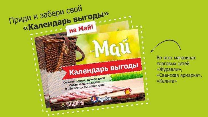 Супермаркеты «Журавли», «Калита» и «Свенская ярмарка» объявляют сезон охоты открытым!