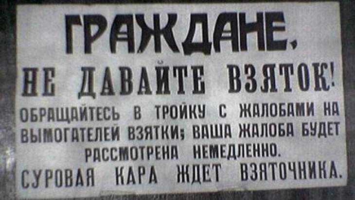 В Брянске за взятку задержали главу администрации