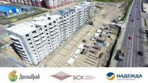 Два крупных застройщика объединяются для возведения микрорайона «ДеснаГрад»