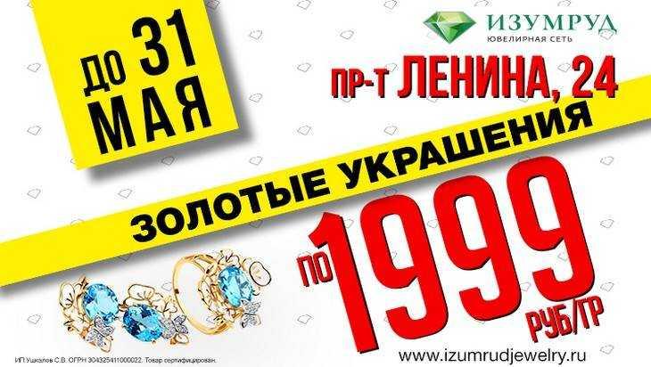 Золотые украшения по цене 1999 рублей за грамм