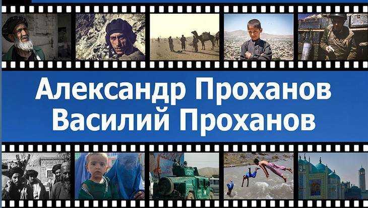 В Брянске Прохановы расскажут о пулях и судьбах Афганистана