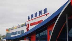 В Брянске из-за угрозы взрыва в гипермаркете «Линия» провели эвакуацию