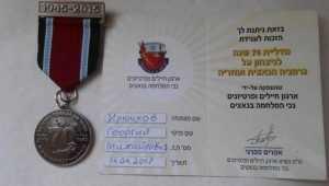 Израиль наградил медалью брянского поисковика Георгия Крючкова