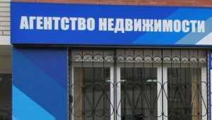 УФАС обвинило «лучшее» агентство недвижимости Брянска в хитрой рекламе