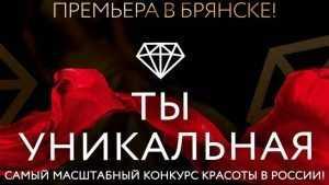 На конкурсе «Ты уникальная» брянские девушки сразятся за бриллиант