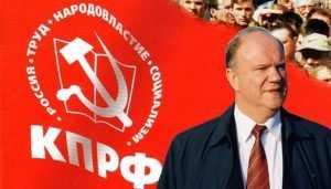 Зюганов призвал брянских коммунистов к активной уличной борьбе