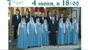 Брянцев пригласили послушать хор Свято-Троицкого Кафедрального собора