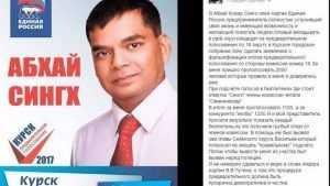 В курскую политику с шумом пришел уроженец Индии