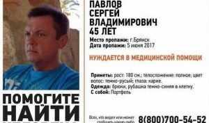 Пропавшего в Брянске 45-летнего Сергея Павлова нашли живым