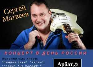 Крымская песня брянского певца Сергея Матвеева получила новое звучание
