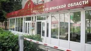 Брянских чиновников Росреестра напугали угрозой взрыва бомбы