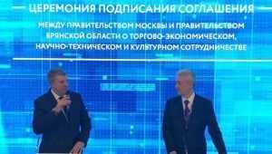 Брянский губернатор и мэр Москвы договорились обмениваться секретами