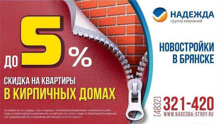 Только этим летом скидки до 5 % на квартиры в кирпичных домах!
