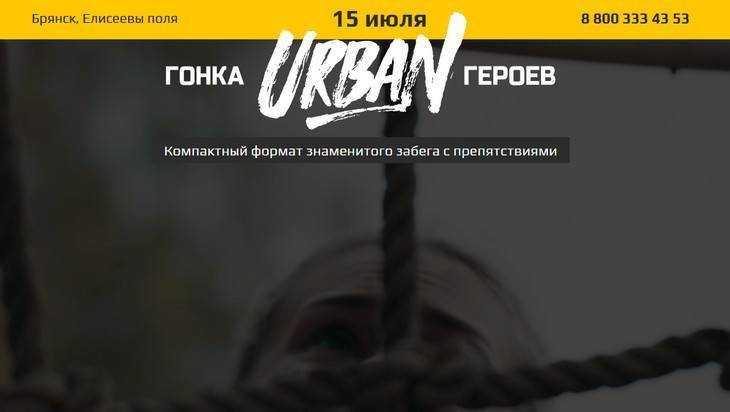 Брянцев пригласили на первую в истории города «Гонку Героев»