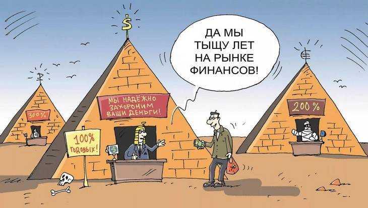 В России заблокируют финансовые интернет-пирамиды