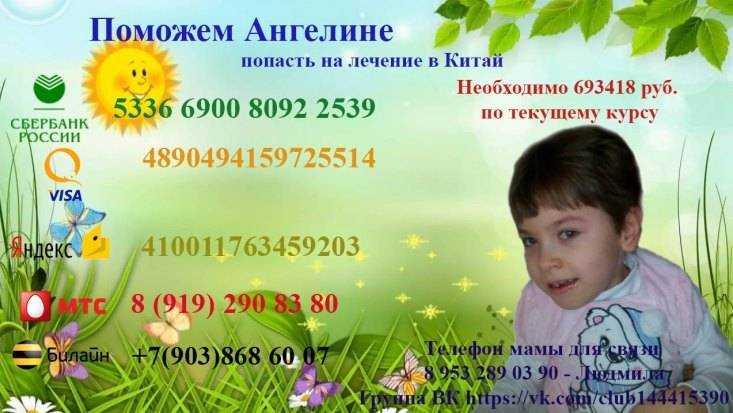 На Аукционе добра брянцы соберут деньги для лечения 7-летней Ангелины
