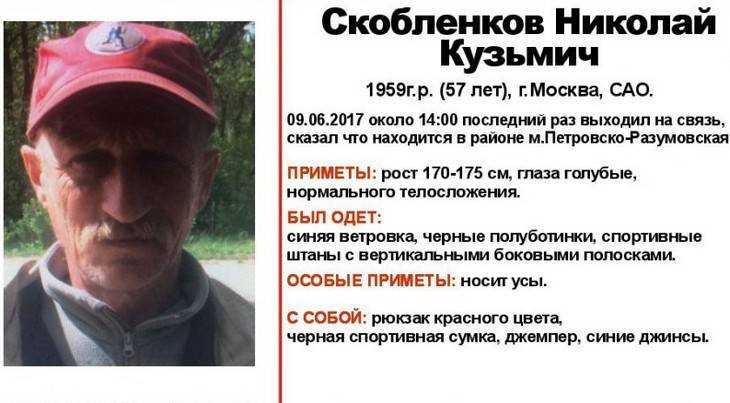 Добровольцы объявили о поисках уехавшего в брянское село москвича