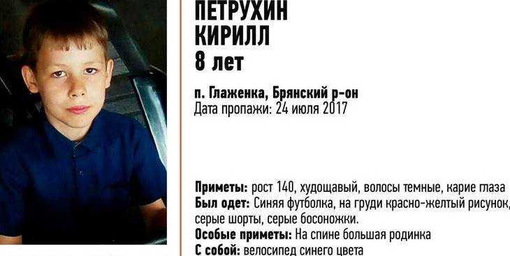 В Брянском районе пропал 8-летний велосипедист Кирилл Петрухин