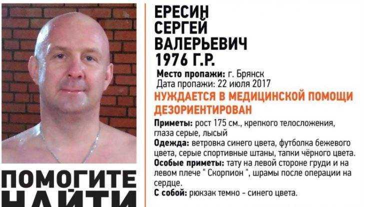В Брянске пропал 41-летний Сергей Ересин