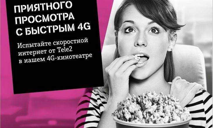 Tele2 открывает в России 4G-кинотеатры