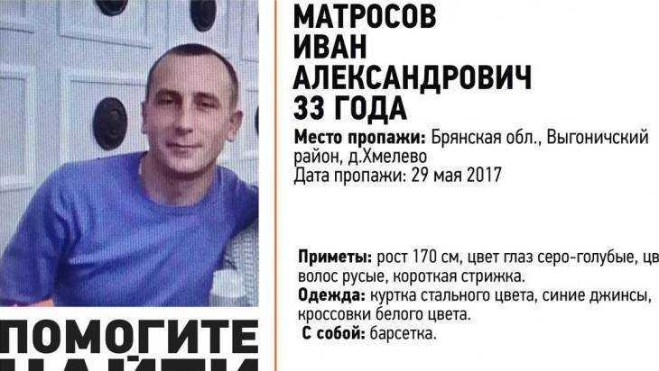 Пропавшего два месяца назад брянца Ивана Матросова нашли мертвым в лесу