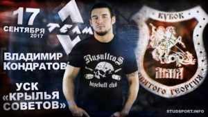 Камикадзе из Брянска сразится за Кубок святого Георгия в Москве