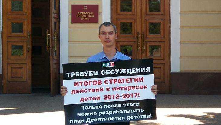 В Брянске выставили пикет против «Десятилетия детства»
