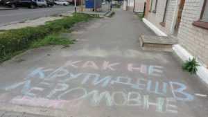 Тротуары Новозыбкова усеяли роллы и суши