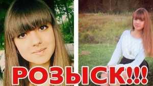 Пропавшая в Брянске 17-летняя Любовь Глебкина связалась с родными