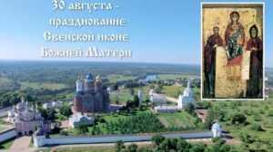 Брянцев пригласили на Крестный ход в честь Свенской иконы Божией Матери