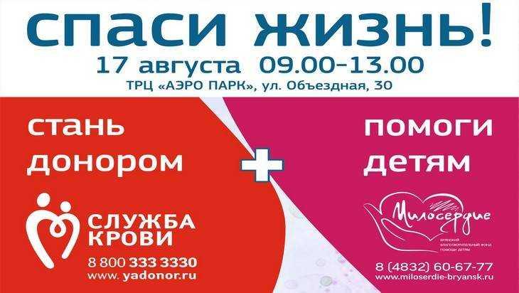 Брянцев пригласили на благотворительную акцию «Спаси жизнь»