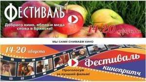 Брянцев пригласили на фестиваль «Яблочный Спас»