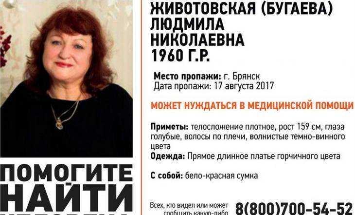 В Брянске начали поиски пропавшей 57-летней Людмилы Животовской